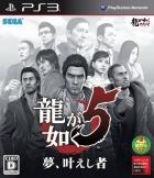 Boxshot Yakuza 5